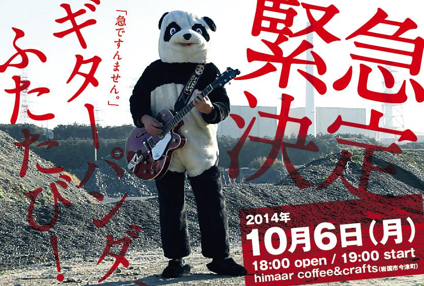 ギターパンダ2014表