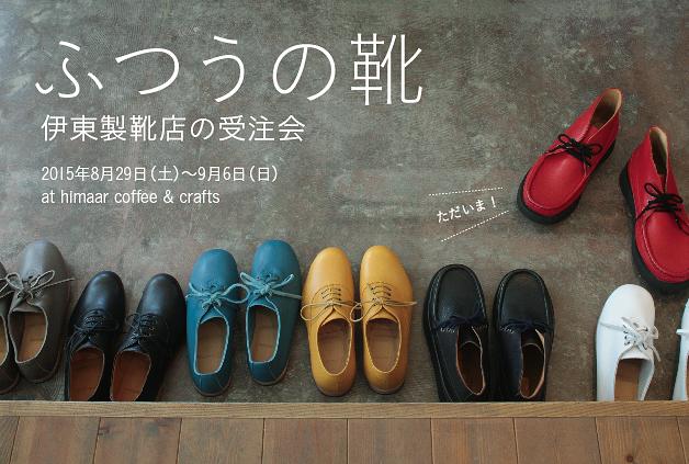 ふつうの靴写真面
