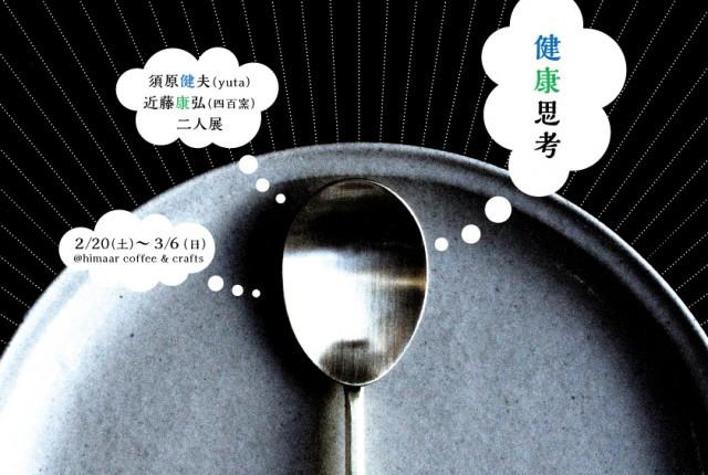 健康思考_DM_photo