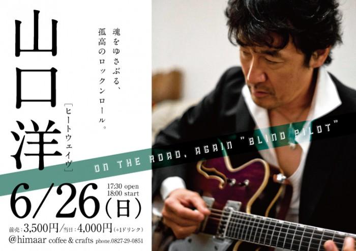 hiroshi_160309_front