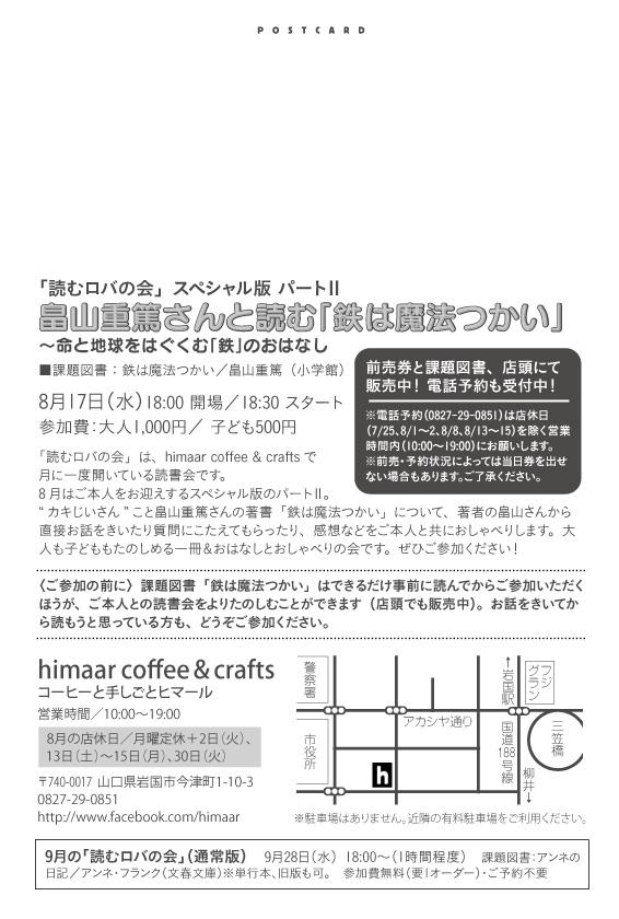 hatakeyama_160716_ura_L